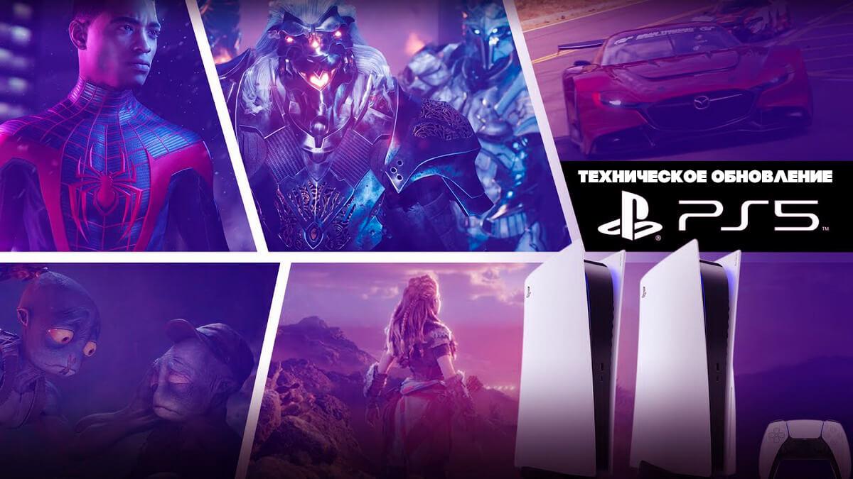 PlayStation 5 получила техническое обновление